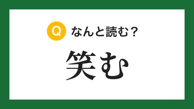【漢字】「笑む」の読み方は?
