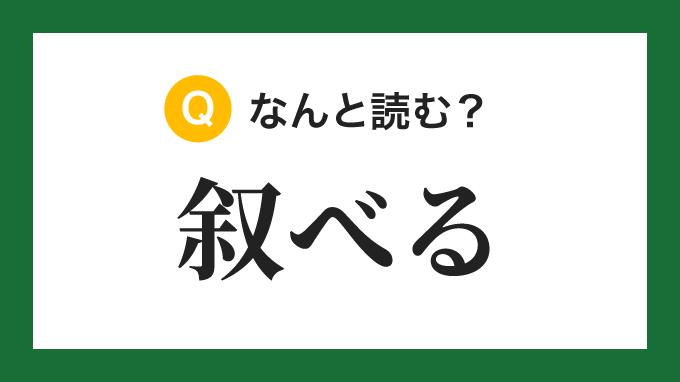 【漢字】「叙べる」の読み方は?