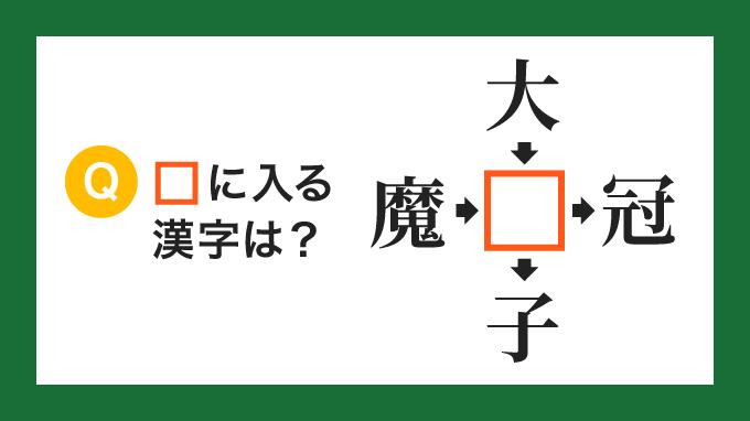 【クロス熟語】「魔□」「大□」「□冠」「□子」の□に入る漢字は?