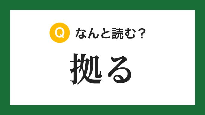 【漢字】「拠る」の読み方は?
