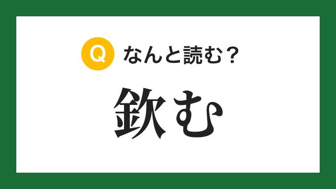 【漢字】「欽む」の読み方は?
