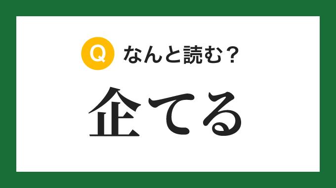 【漢字】「企てる」の読み方は?