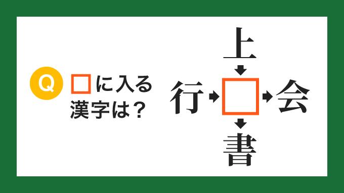 【クロス熟語】「行□」「上□」「□会」「□書」の□に入る漢字は?