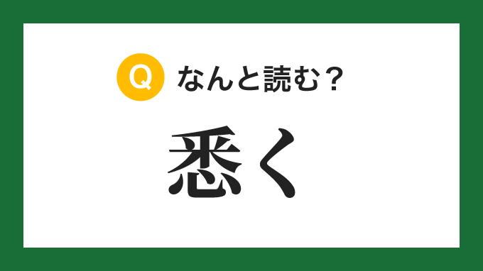 【漢字】「悉く」の読み方は?