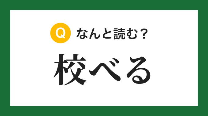 【漢字】「校べる」の読み方は?
