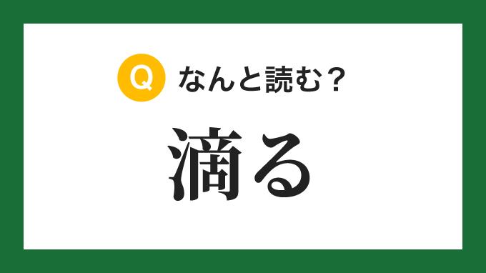 【漢字】「滴る」の読み方は?