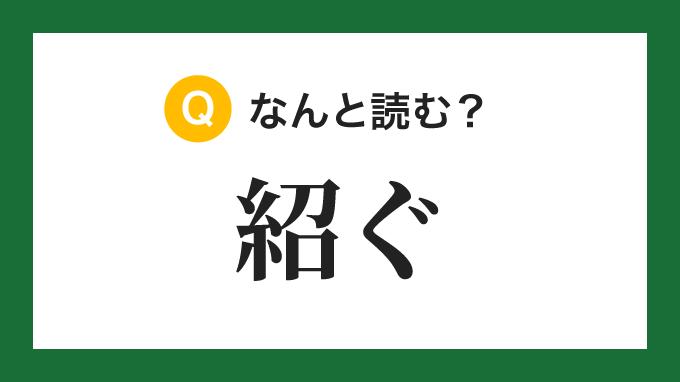 【漢字】「紹ぐ」の読み方は?