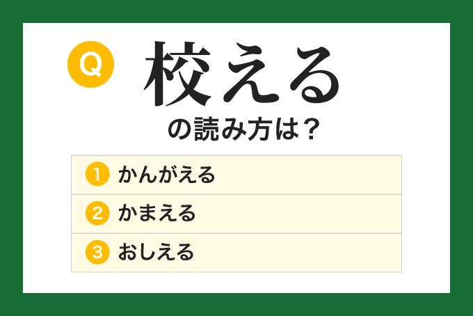 【漢字】「校える」の読み方は?