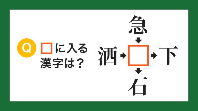 【クロス熟語】「洒□」「急□」「□下」「□石」の□に入る漢字は?