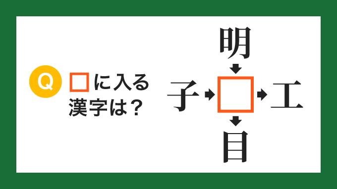 【クロス熟語】「子□」「明□」「□工」「□目」の□に入る漢字は?