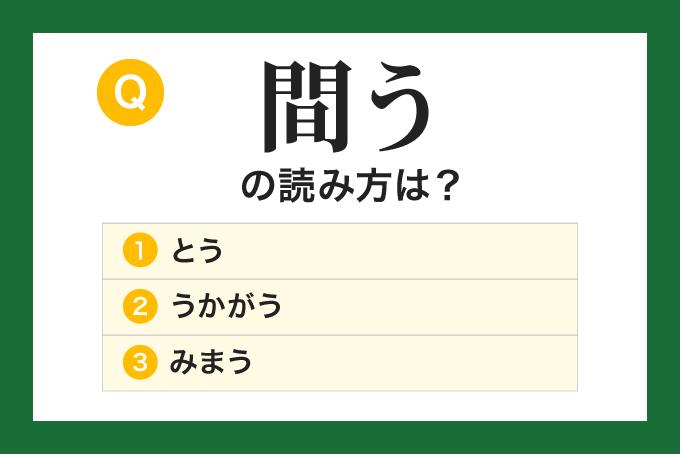 【漢字】「間う」の読み方は?
