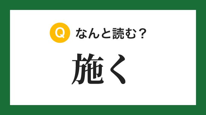 【漢字】「施く」の読み方は?