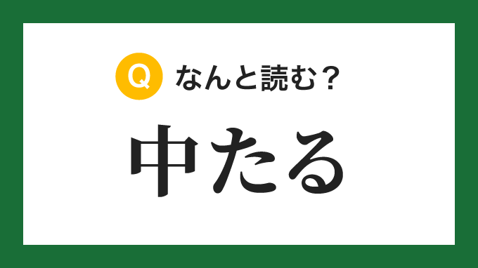 【漢字】「中たる」の読み方は?