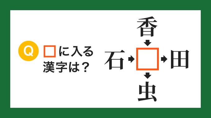 【クロス熟語】「石□」「香□」「□田」「□虫」の□に入る漢字は?
