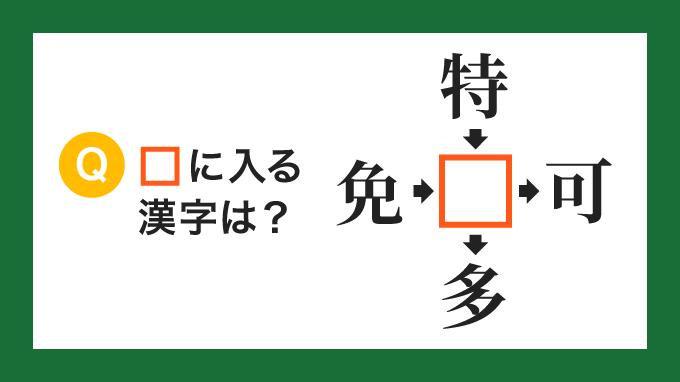【クロス熟語】「免□」「特□」「□可」「□多」の□に入る漢字は?