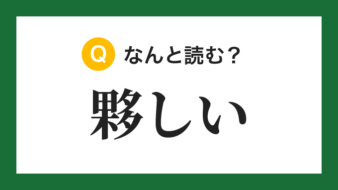【漢字】「夥しい」の読み方は?