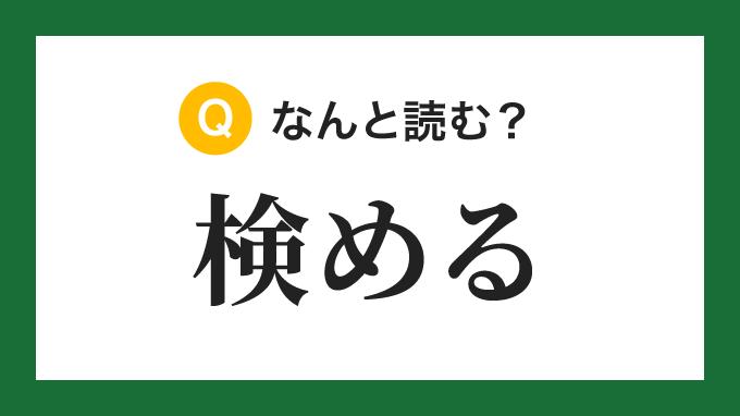 【漢字】「検める」の読み方は?