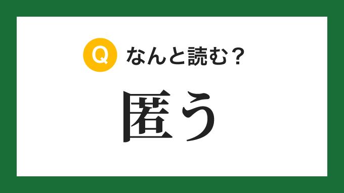 【漢字】「匿う」の読み方は?