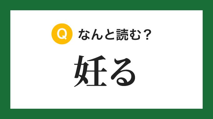 【漢字】「妊る」の読み方は?