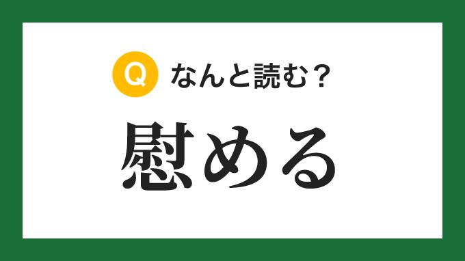 【漢字】「慰める」の読み方は?
