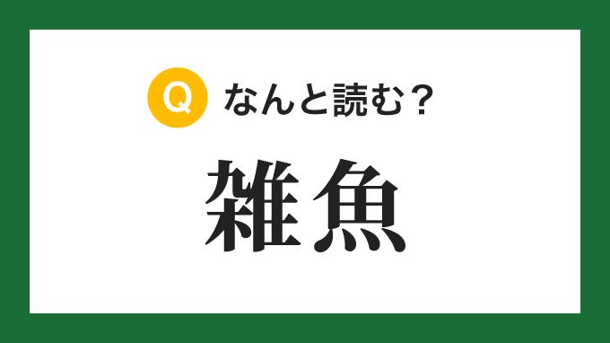 【熟字訓】「雑魚」の読み方は?