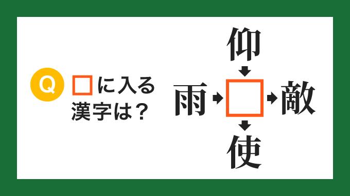 【クロス熟語】「雨□」「仰□」「□敵」「□使」の□に入る漢字は?