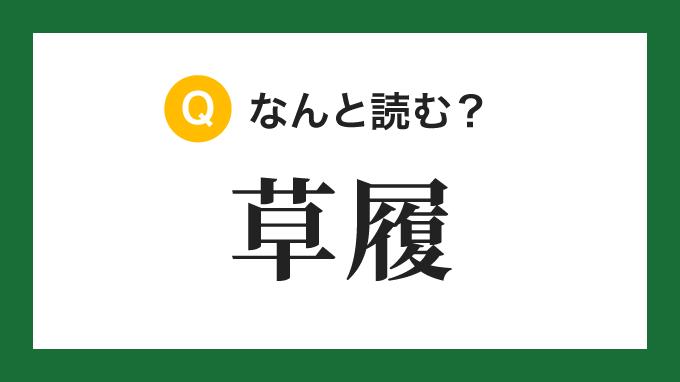 【熟字訓】「草履」の読み方は?