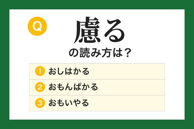 【漢字】「慮る」の読み方は?
