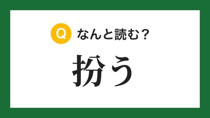【漢字】「扮う」の読み方は?