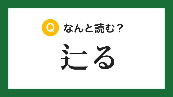【漢字】「辷る」の読み方は?
