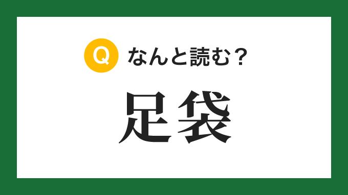 【熟字訓】「足袋」の読み方は?
