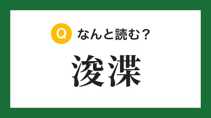 【漢字】「浚渫」の読み方は?