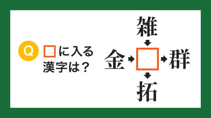 【クロス熟語】「金□」「雑□」「□群」「□拓」の□に入る漢字は?