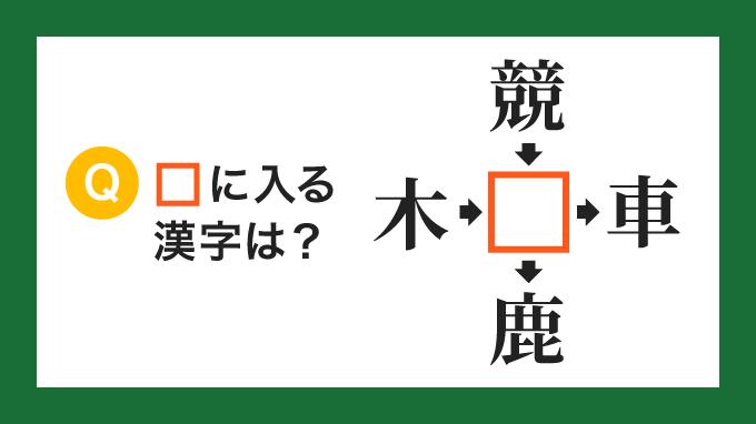 【クロス熟語】「木□」「競□」「□車」「□鹿」の□に入る漢字は?