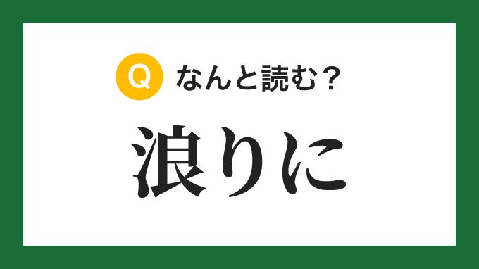【漢字】「浪りに」の読み方は?