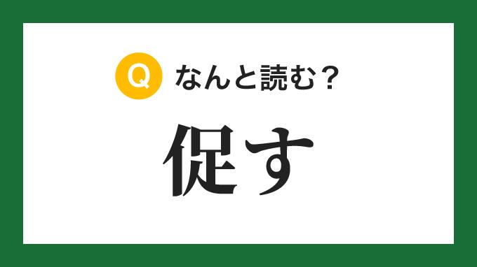 【漢字】「促す」の読み方は?