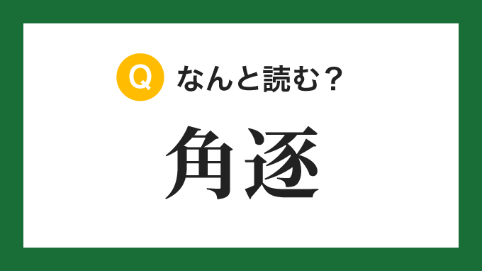 問376【漢字】「角逐」の読み方は?