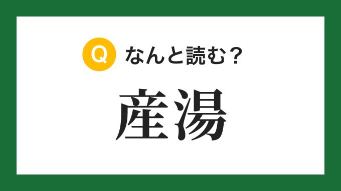 【漢字】「産湯」の読み方は?